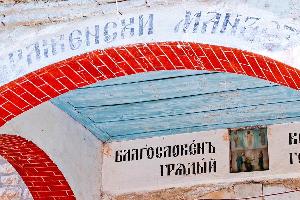 Preobrazhenski-manastir-5